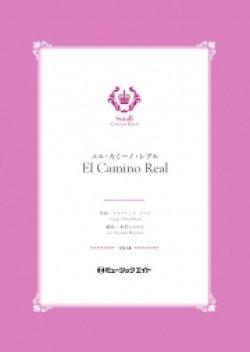 画像1: 吹奏楽譜  エル・カミーノ・レアル【El Camino Real】 作曲/アルフレッド・リード 編曲者/本澤なおゆき  小編成の為の自由曲セレクション! 【2020年5月取扱開始】