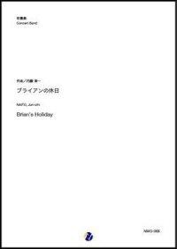 吹奏楽譜    ブライアンの休日 Brian's Holiday  作曲:内藤淳一  懐かしの課題曲!  【2020年5月取扱開始】