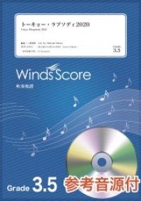 吹奏楽譜 トーキョー・ラプソディ2020〔Grade 3.5〕【2020年7月取扱開始】