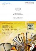 吹奏楽譜 エデンの東〔Grade 3【2020年7月取扱開始】