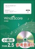 吹奏楽譜 全力少年(スキマスイッチ)〔Grade 2(小編成)〕 【2020年7月23日発売】