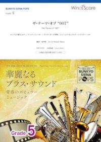 """吹奏楽譜 ザ・テーマ・オブ """"007""""〔Grade 5〕【2020年7月取扱開始】"""