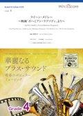 吹奏楽譜 クイーン・メドレー 〜映画「ボヘミアン・ラプソディ」より〜【2020年7月取扱開始】