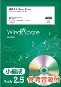 吹奏楽譜 威風堂々 Brass Rock〔Grade 2.5(小編成)〕 【2020年7月23日発売】