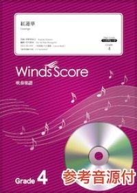 吹奏楽譜 紅蓮華〔Grade 4〕【2020年7月取扱開始】