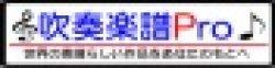 画像2: 吹奏楽譜 香水 / 瑛人〔Grade 3〕  【2020年10月取扱開始】