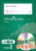吹奏楽譜 Make you happy / NiziU〔Grade 2(小編成)〕【2020年8月取扱開始】