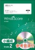 吹奏楽譜 星影のエール/GReeeeN〔Grade 2(小編成)〕 【2020年8月取扱開始】
