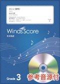 吹奏楽譜 さくら(独唱)(森山直太朗)〔Grade 3〕  【2020年8月取扱開始】