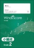 吹奏楽譜 裸の心 / あいみょん〔Grade 2(小編成)〕 【2020年10月取扱開始】