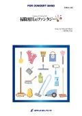吹奏楽譜 掃除用具のファンタジー(掃除用具フィーチャー) (comp.三浦秀秋) 【2020年10月取扱開始】