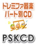 M8)ドレミファ器楽パート別CD SKドレミファ器楽・パート別vol.1(銀河鉄道999)(PSKCD-1)  SK音源 【2020年11月取扱開始】