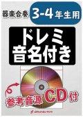 器楽合奏楽譜 炎/LiSA【3-4年生用、参考音源CD付、ドレミ音名入りパート譜付き】【2020年12月取扱開始】