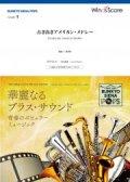 吹奏楽譜 古き良きアメリカン・メドレー【2020年12月取扱開始】