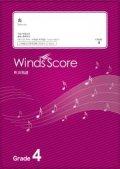 吹奏楽譜 炎 / LiSA〔Grade 4〕  【2020年1月取扱開始】
