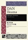 吹奏楽譜 オリンピック序曲(スコア・パート譜)作曲:團 伊玖磨【2021年2月24日取扱開始】