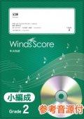 吹奏楽譜  足跡〔Grade 2(小編成)〕【2021年2月取扱開始】