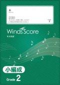 吹奏楽譜 炎 / LiSA〔Grade 2(小編成)〕 【2021年2月取扱開始】
