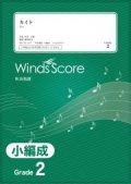 吹奏楽譜  カイト / 嵐〔Grade 2 (小編成)〕【2021年2月取扱開始】