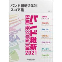 画像1: 吹奏楽譜 バンド維新2021 スコア集 【2021年4月取扱開始】