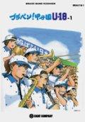 吹奏楽譜 ブラバン!甲子園 U18-1