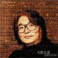 CD 天野正道 meets SEGA~ベスト&吹奏楽ヴァージョン~