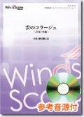 吹奏楽譜   雲のコラージュ<2011年版> 作曲:櫛田てつ之扶[参考音源CD付]