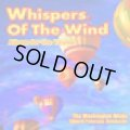 ◆◇赤札市◇◆ CD WHISPERS OF THE WIND: ALBUM FOR THE YOUNG