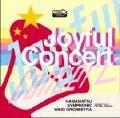 CD ジョイフル・コンサート