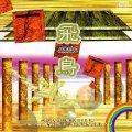 CD 「飛鳥」櫛田てつ(月失)之扶作品集 ★櫛田てつ(月失)之扶『雲のコラージュ』収録