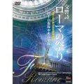 DVD 交響詩「ローマの祭り」- 陸上自衛隊中央音楽隊 第124回定期演奏会 -  (2008年6月16日発売)