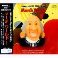 CD マーチ・ワールド Vol.1