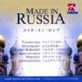 CD  MADE IN RUSSIA(メイド・イン・ロシア)