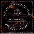 CD 吹奏楽コンクール課題曲集 Vol.1