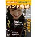 DVD  Winds はじめてのバンド指導 (2008年7月25日発売予定)