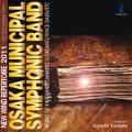 CD ニュー・ウィンド・レパートリー2011「はてしない物語」(2011年4月14日発売)