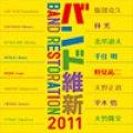 CD バンド維新2011 ウィンドアンサンブルの現在