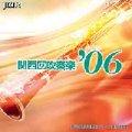 CD 関西の吹奏楽06 Vol.1