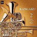 CD 「KANGAKU Vol.2」 1997〜1999日本管楽合奏コンテスト・セレクション