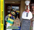 CD 本日のオススメ吹奏楽 ズーラシアンウィンドアンサンブル 2nd アニバム (2010年1月20日発売)