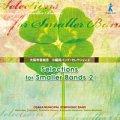 CD 小編成バンド・セレクション 2/大阪市音楽団(2010年8月13日発売)