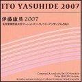 ◆◇赤札市◇◆ CD 伊藤康英2007(吹奏楽作品を含む作品集) ★『みんなで第九』『ヴィオリニッシモ! ヴァイオリンと吹奏楽のためのカプリッチョ』収録