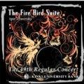 CD バレエ音楽「火の鳥」: 近畿大学吹奏楽部 第49回定期演奏会(2010年4月発売)
