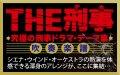 吹奏楽譜 〔THE刑事〕大江戸捜査網 テーマ (2009年12月25日発売)