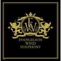 CD ヱヴァンゲリヲン新吹奏楽版 其の1(吹奏楽版)(2009年12月中頃入荷予定)