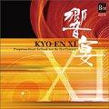 CD 221世紀の吹奏楽「響宴XI」〜新作邦人作品集〜(2枚組)