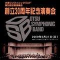 CD 大津シンフォニックバンド: 創立30周年記念記念演奏会 第56回定期演奏会(2枚組)(2009年12月25日発売)